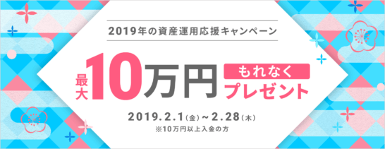 2019年の資産運用応援キャンペーン