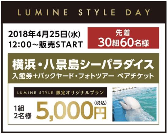 LUMINE STYLE DAYの横浜・八景島シーパラダイスのチケット