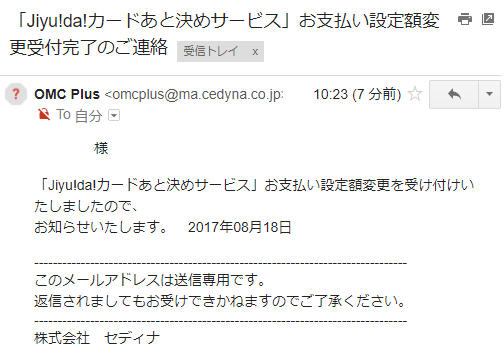 セディナカードJiyu!da!の「ご利用分全額払い」の設定完了メール