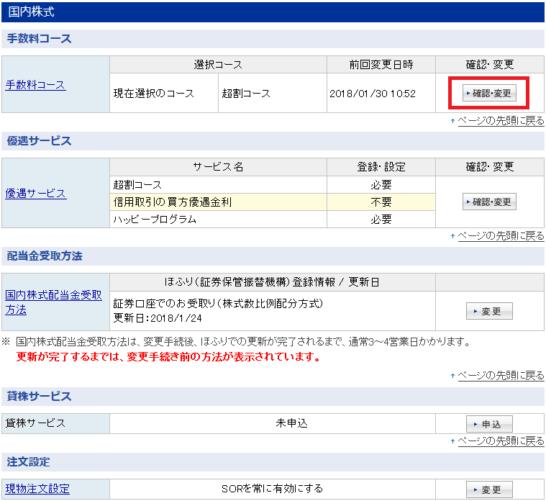 楽天証券の手数料コース画面