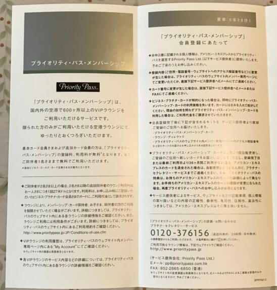 アメックス・プラチナのプライオリティパスの申込書類 (説明文)