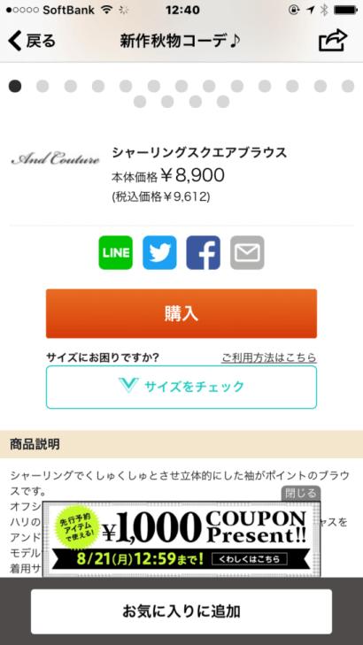 ONE LUMINEの購入画面