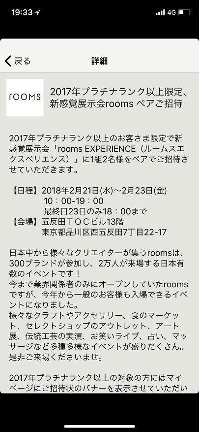 one LUMINEプラチナ特典(新感覚展示会「rooms EXPERIENCE」への招待)