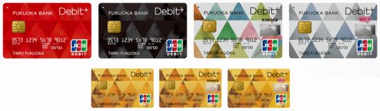 福岡銀行のデビットカード「Debit+」(デビットプラス)