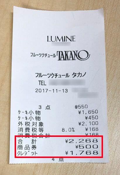 ONE LUMINEお買い物券で500円OFFとなったレシート