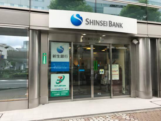 番号 新生 400 店 銀行