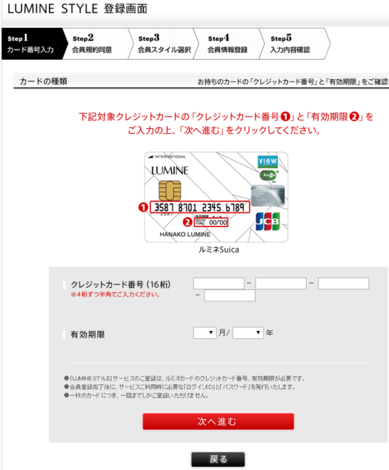 LUMINE STYLEのカード情報登録画面