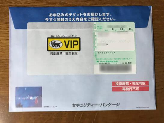 アメックスの清水寺拝観イベントのチケット (3)
