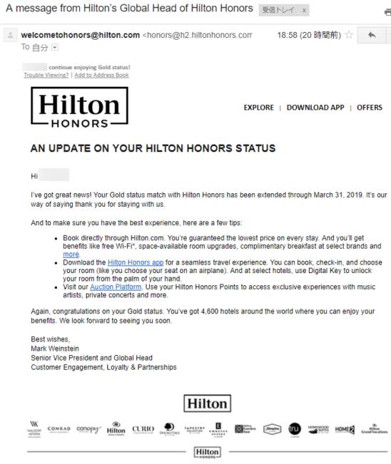 ヒルトン・ゴールドのステータス延長
