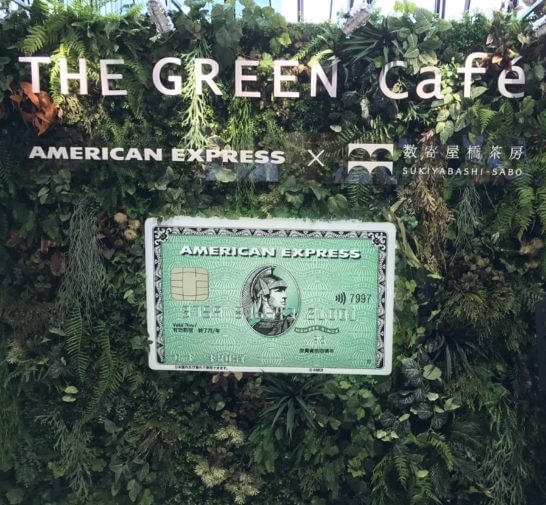 THE GREEN Cafe アメックス×数寄屋橋茶房のアメックス・グリーンの看板