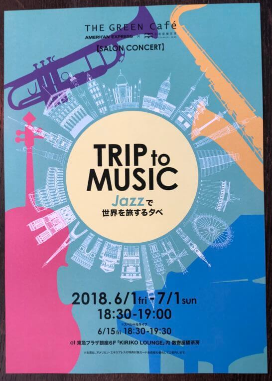 Trip to Music ~JAZZ で世界を旅する夕べ~の案内