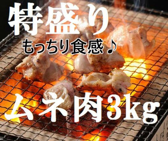 高知県 安芸郡 奈半利町のふるさと納税返礼品(鶏肉)