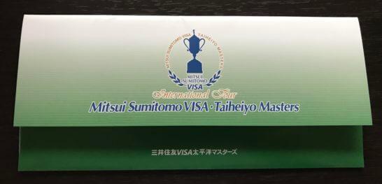 2017三井住友VISA太平洋マスターズの三井住友プラチナカード会員特典