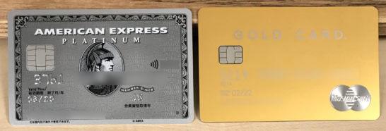 アメックス・プラチナとラグジュアリーカード(Mastercard Gold Card)