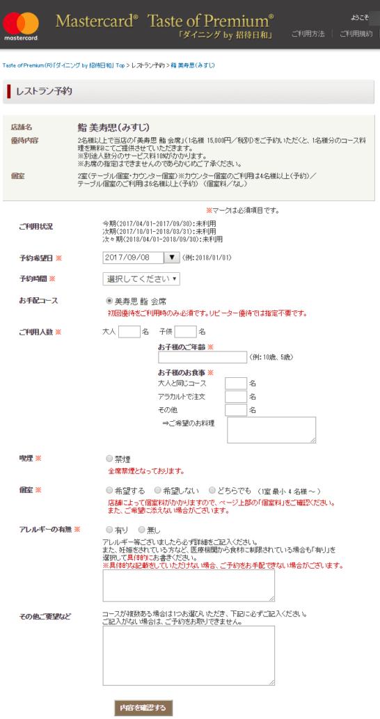 ダイニング by 招待日和の予約画面