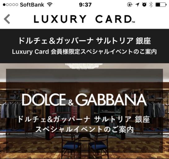 ラグジュアリーカードのドルチェ&ガッバーナ サルトリア 銀座のイベント