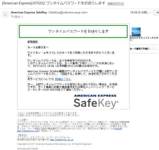 American Express SafeKeyのワインタイムパスワード通知メール