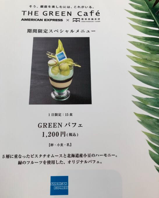 THE GREEN Café American Express×数寄屋橋茶房の限定のパフェの説明