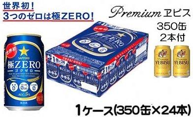 極ZERO350ml缶×1箱+ヱビス350ml缶×2本付