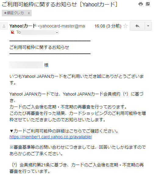 Yahoo! JAPANカードの利用可能枠に関するお知らせ