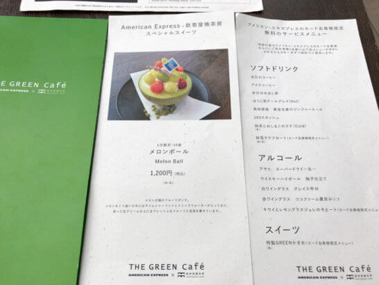 THE GREEN Cafe American Express×数寄屋橋茶房の限定メニューと特典のドリンク
