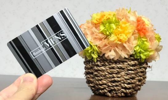 阪急メンズ東京マイレージカードとニコライ・バーグマンの花