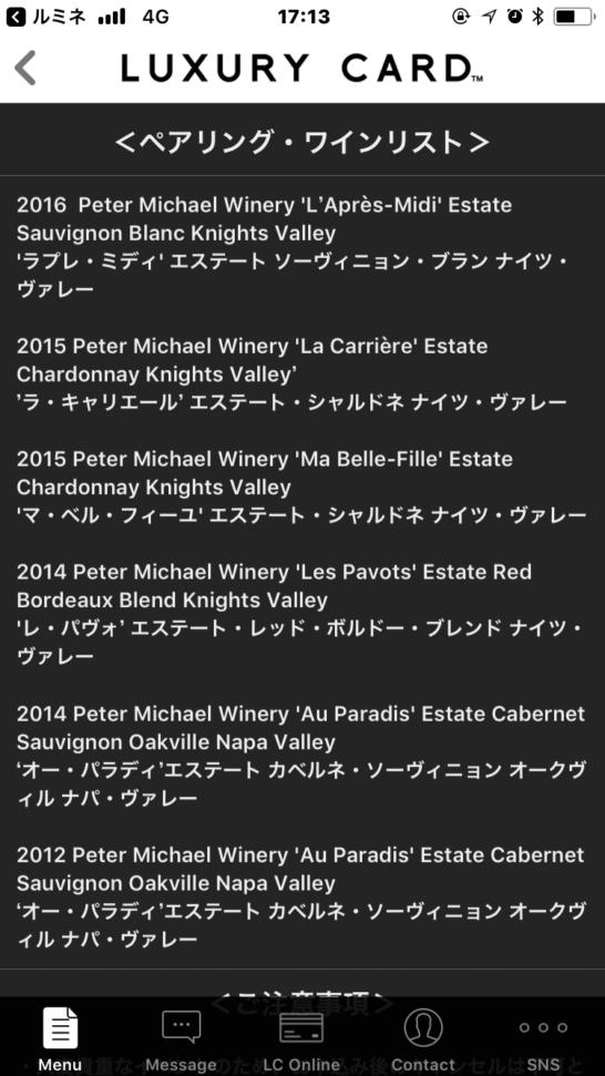 ワインメーカーズ・ディナーのワインペアリスト