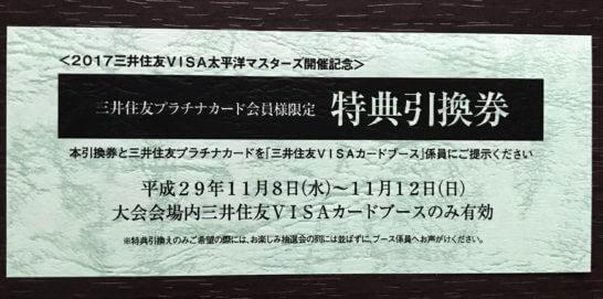 2017三井住友VISA太平洋マスターズ特典引換券