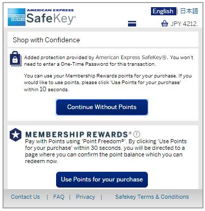 American Express SafeKeyの画面 (英語)