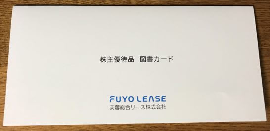 芙蓉総合リースの株主優待 (図書カードNEXTの包装)