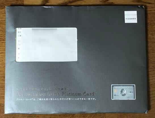 アメックス・プラチナのインビテーションの封筒