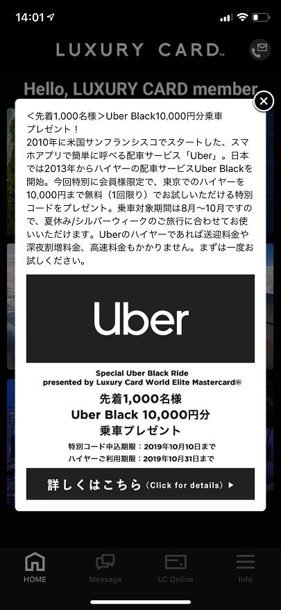Uber Black1万円乗車プレゼントの案内(ラグジュアリーカード)