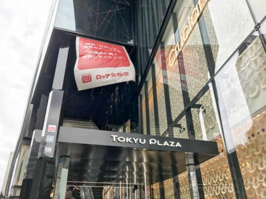 東急プラザ銀座店