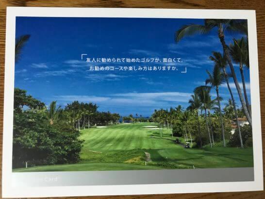 アメックス・プラチナのコンシェルジュ利用イメージ (ゴルフ関連)