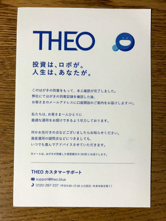 THEOの住所確認ハガキ(裏面)