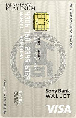 外商 タカシマヤプラチナデビットカード 高島屋で最上位のタカシマヤプラチナデビットカード!ポイント還元率最大10%