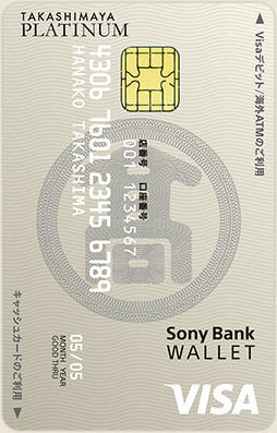 タカシマヤプラチナデビットカード