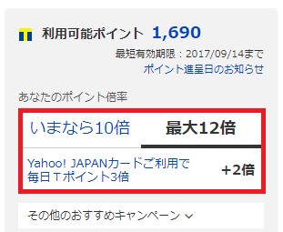 Yahoo!ショッピングのポイント12倍