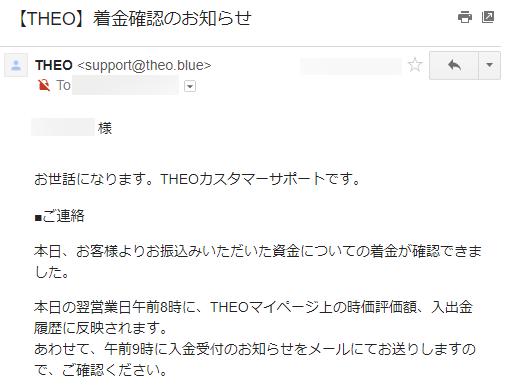 【THEO】着金確認のお知らせ