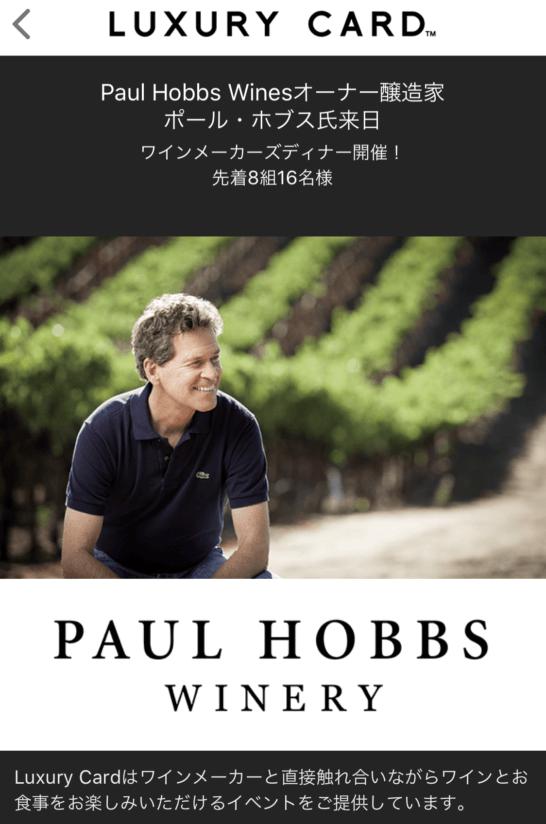 Luxury Card ワインメーカーズディナー ポール・ホブス
