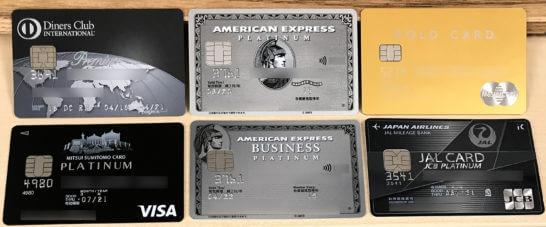 アメックス・プラチナと他のブラックカード・プラチナカード