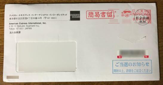 アメックス・ビジネス・ゴールドのイベントDISCOVERYの当選連絡の郵便物