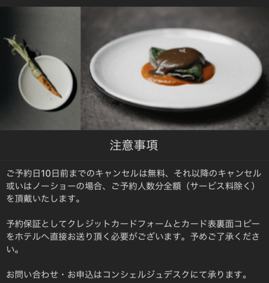ラグジュアリーカードのダイニングイベントの料理写真と注意事項