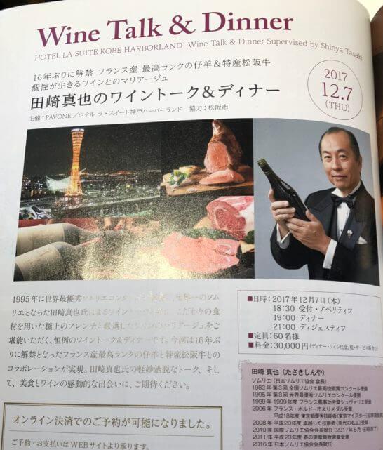 田崎真也のワイントーク&ディナー