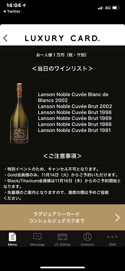 ラグジュアリーカードのランソン特別ディナーのワインリスト
