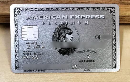 アメックス・プラチナのセカンドプラチナカード