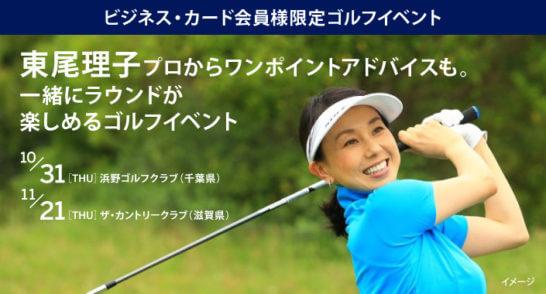 東尾理子プロ参加のアメックス・ビジネス・ゴールド・カード会員限定のゴルフイベント