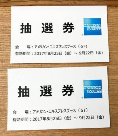 THE GREEN Cafe American Express×数寄屋橋茶房の抽選券
