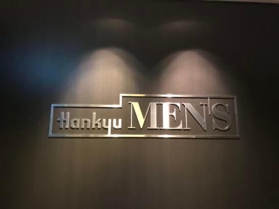 阪急メンズ東京のロゴ