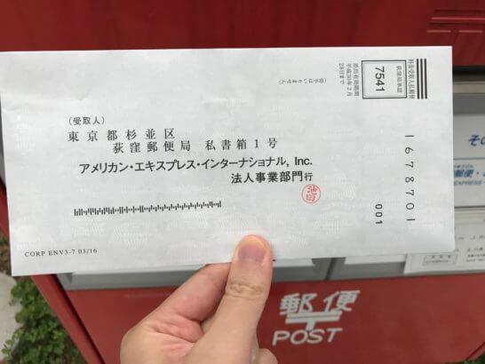 アメックス・ビジネス・カードのイベントの参加確認書の返送